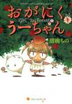 おがにくうーちゃん(1)-電子書籍