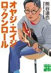 オヤジ・エイジ・ロックンロール-電子書籍