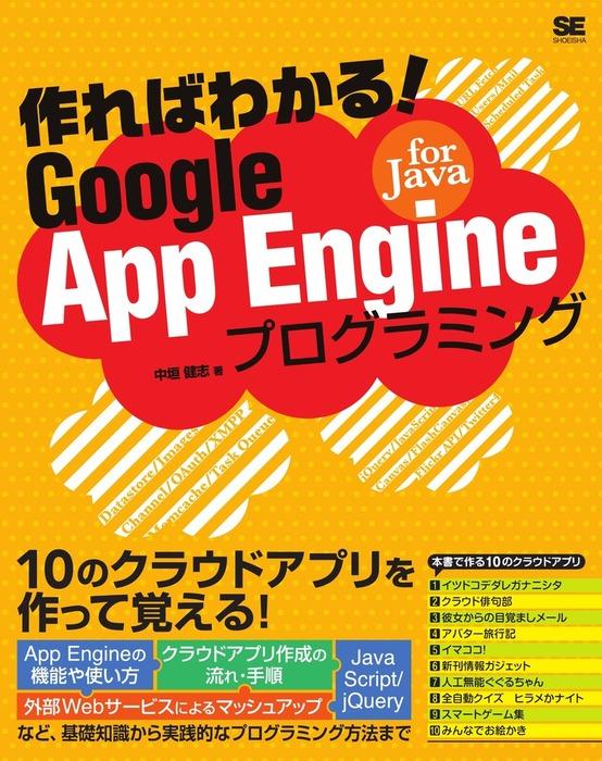 作ればわかる!Google App Engine for Javaプログラミング拡大写真