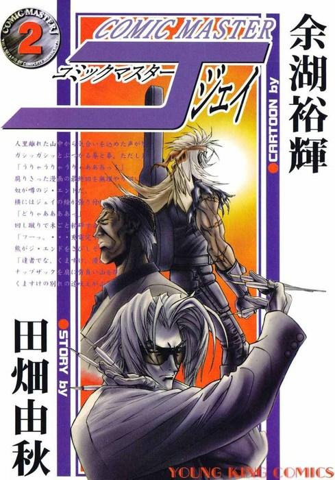 コミックマスターJ / 2-電子書籍-拡大画像