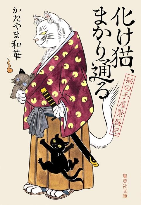 化け猫、まかり通る 猫の手屋繁盛記拡大写真
