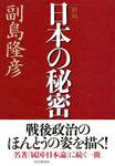 [新版]日本の秘密-電子書籍