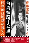 宮脇俊三 電子全集5 『台湾鉄路千公里/汽車旅は地球の果てへ』-電子書籍