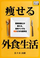 痩せる外食生活 管理栄養士が教える、自炊ナシでも健康になる食事法