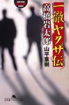 一徹ヤクザ伝・高橋岩太郎-電子書籍
