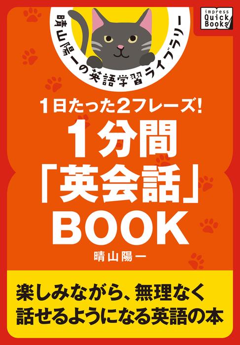 1分間「英会話」BOOK ――1日たった2フレーズ!-電子書籍-拡大画像