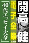 開高 健 電子全集13 40代エッセイ大全-電子書籍