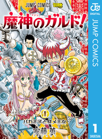 魔神のガルド! 1-電子書籍