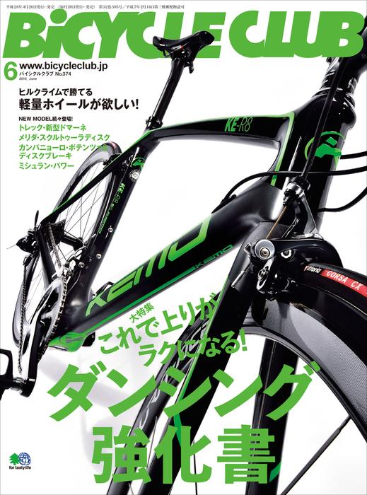 BiCYCLE CLUB 2016年6月号 No.374拡大写真