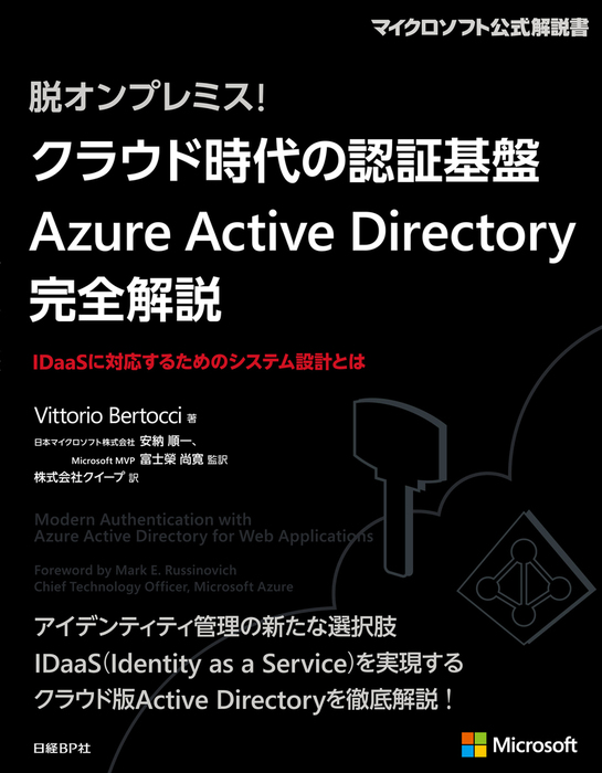 脱オンプレミス! クラウド時代の認証基盤 Azure Active Directory 完全解説拡大写真