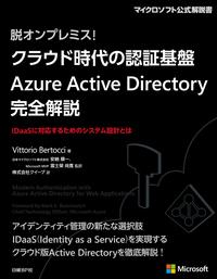 脱オンプレミス! クラウド時代の認証基盤 Azure Active Directory 完全解説-電子書籍
