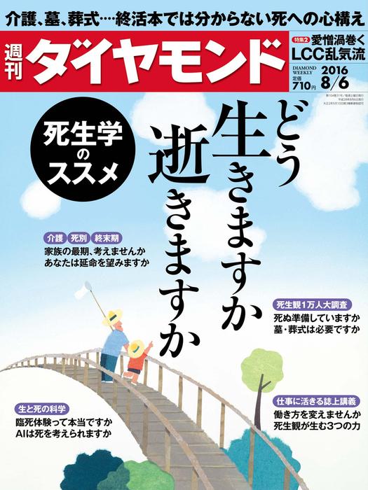 週刊ダイヤモンド 16年8月6日号拡大写真
