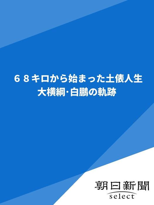 68キロから始まった土俵人生 大横綱・白鵬の軌跡拡大写真