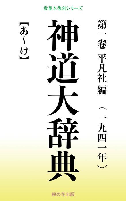 神道大辞典 第一巻拡大写真