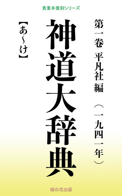 神道大辞典 第一巻-電子書籍