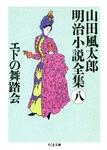 エドの舞踏会 ――山田風太郎明治小説全集(8)-電子書籍