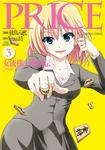 PRICE 女流棋士飛翔伝(3)-電子書籍