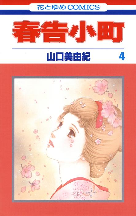 春告小町 4巻-電子書籍-拡大画像