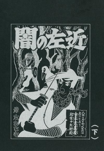 闇の左近 (下)-電子書籍