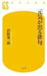 元気が出る俳句-電子書籍