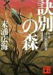 訣別の森-電子書籍
