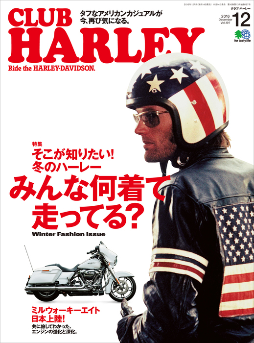 CLUB HARLEY 2016年12月号 Vol.197拡大写真