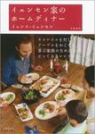 イェンセン家のホームディナー-電子書籍