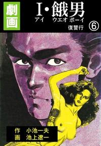 I・餓男 6 復讐行-電子書籍