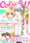 Colorful! vol.7-電子書籍