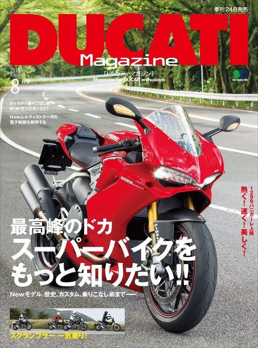 DUCATI Magazine Vol.76 2015年8月号拡大写真