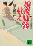 娘飛脚を救え 大江戸秘脚便-電子書籍