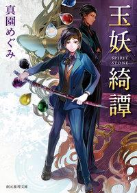 玉妖綺譚-電子書籍