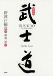 新装版 武士道-電子書籍