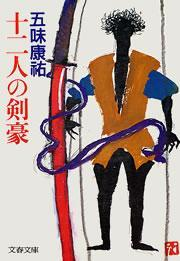 十二人の剣豪-電子書籍