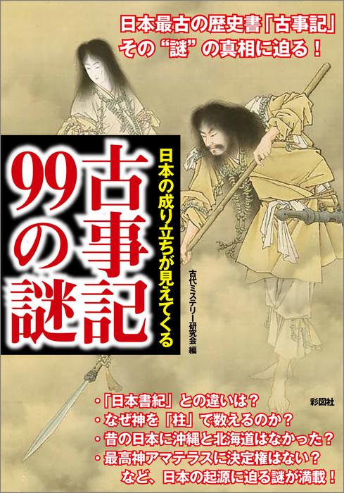 日本の成り立ちが見えてくる 古事記99の謎拡大写真