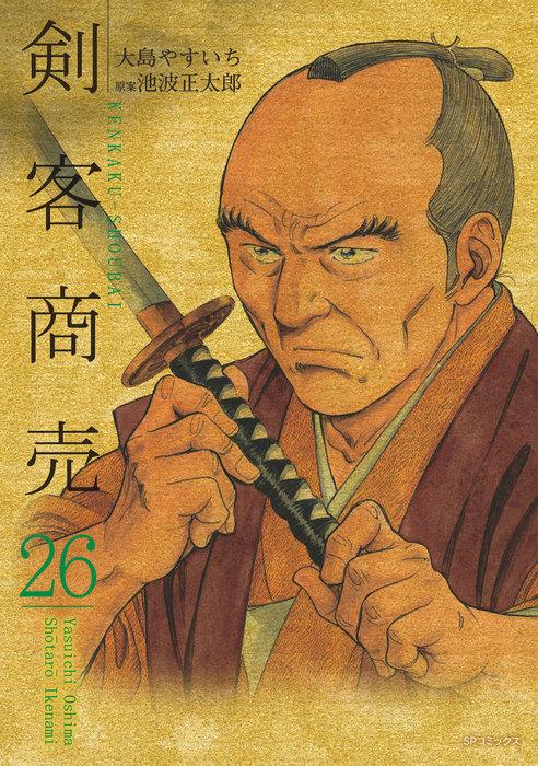 剣客商売 26巻-電子書籍-拡大画像