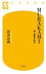 MURAKAMI 龍と春樹の時代-電子書籍