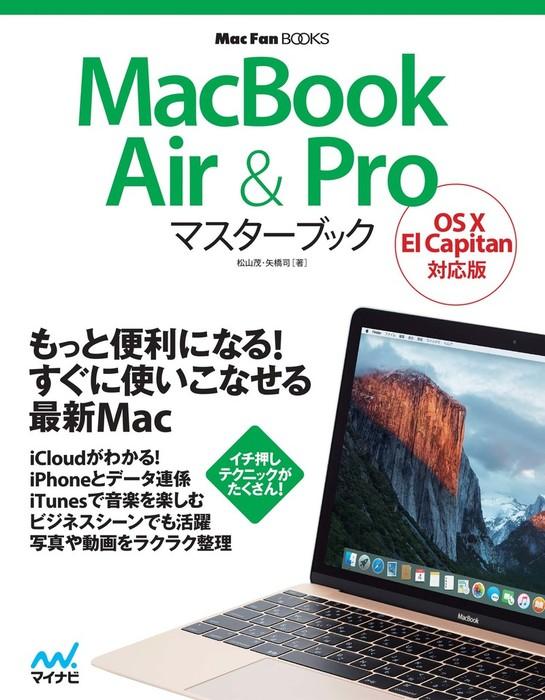 MacBook Air & Proマスターブック OS X El Capitan対応版-電子書籍-拡大画像