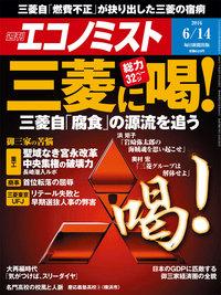 週刊エコノミスト (シュウカンエコノミスト) 2016年06月14日号