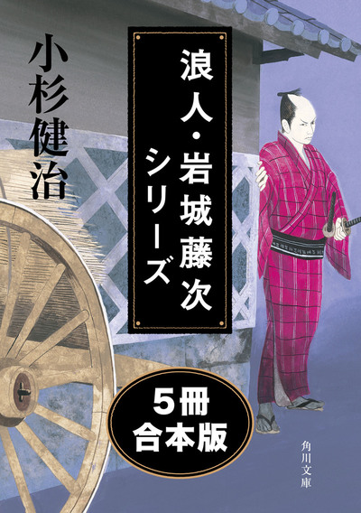 浪人・岩城藤次シリーズ【5冊 合本版】-電子書籍