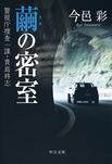 繭の密室 警視庁捜査一課・貴島柊志-電子書籍