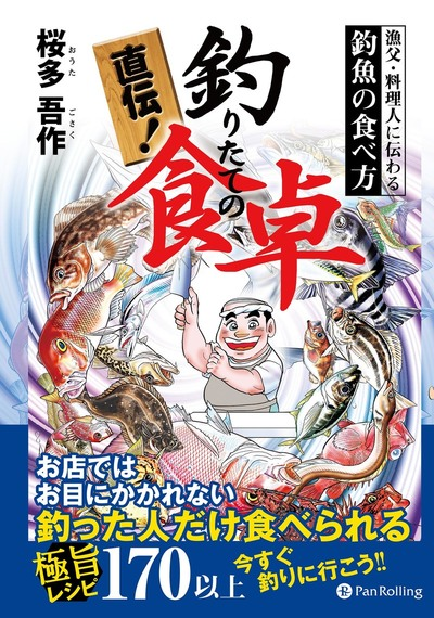 直伝! 釣りたての食卓 ──漁父・料理人に伝わる釣魚の食べ方-電子書籍