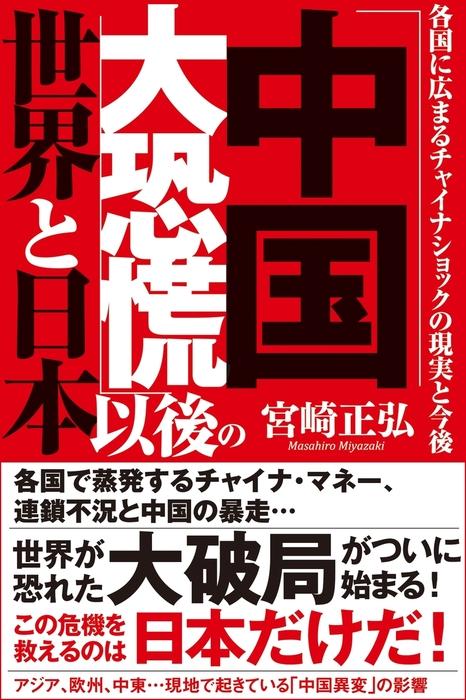 「中国大恐慌」以後の世界と日本 各国に広まるチャイナショックの現実と今後拡大写真
