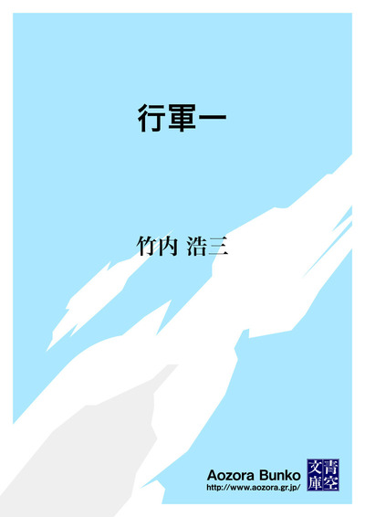 行軍一-電子書籍