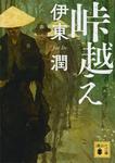 峠越え-電子書籍