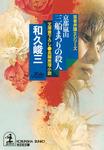 京都嵐山 三船まつりの殺人-電子書籍