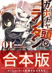 【合本版】カボチャ頭のランタン 全3巻-電子書籍