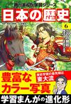 日本の歴史(6) 二つの朝廷 南北朝~室町時代前期-電子書籍