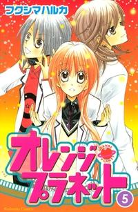オレンジ・プラネット (5)-電子書籍