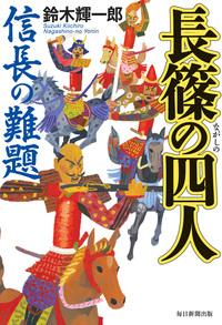 長篠の四人 信長の難題-電子書籍